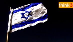 Israel-National-Flag